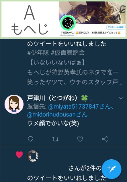 ツイッターマナー32